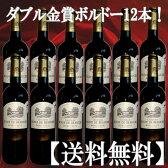 送料無料 シャトー・ルー・ド・ボーセ[2014] ダブル金賞受賞 ボルドー 12本 日本に届いた状態のカートンのままお届けします レビューを書いてクーポン付 金賞ワイン ワイン セット 金賞 赤ワインセット 赤 赤ワイン ワインセット フルボディー コク旨 bordeaux wine