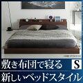 敷布団で寝るローベッド〔ジェイベッド〕【フレームのみ、シングル】