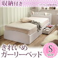 敷布団でも使える収納付きベッド『ミミストレージ』【シングル、ベッドフレームのみ】【沖縄・離島は別途追加送料が必要】