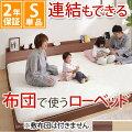 家族揃って布団で寝られる連結ローベッド【ファミーユ[Famille]フラット】【フレームのみ、シングル】