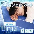 ひんやり!冷感ジェルマット『Elma【エルマ】』【シングルサイズ、90×180cm】【代引き不可】【メーカー直送品】
