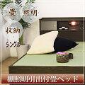 国産・棚・照明・引出し付き・畳ベッド【A151】【シングル】【送料無料】【沖縄・離島への配送はできません】
