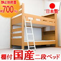 棚付国産二段ベッド(フレームのみ)【N329】【沖縄・離島への配送不可】