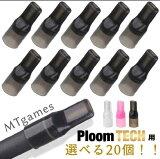 メール便 プルームテック マウスピース 20個入 Ploom Tech 吸い口 電子タバコ 送料無料 ploomtech  使い捨て キャップ クリア ブラック シリコン  ピンク ホワイト