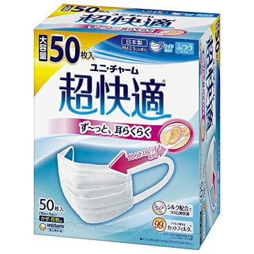 海外発送不可 ユニチャーム 超快適マスク ふつうサイズ(50枚) コロナウイルス対策 花粉症対策 マスク mask 箱入り 転送屋不可