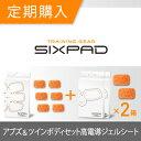 【定期購入】SIXPAD シックスパッド アブズ&ツインボディセット(6枚+2枚×2)【送料無料】EMS ロナウド ems sixpad
