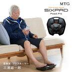 【メーカー公式店】シックスパッド フットフィット MTG ems sixpad Foot Fit ロナウド 筋肉 ダイエット 筋トレ トレーニング フットマッサージャー