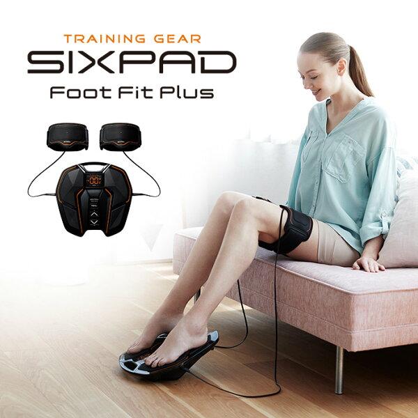 メーカー公式店 シックスパッドフットフィットプラスSIXPADFootFitEMS筋肉足裏ふくらはぎ太もも健康器具トレーニング