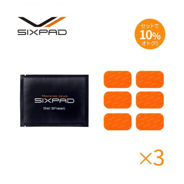 シックスパッドアブズフィット高電導ジェルシート(6枚入り)×3箱SIXPADAbsFit メーカー公式店 MTGEMSジェルパッ