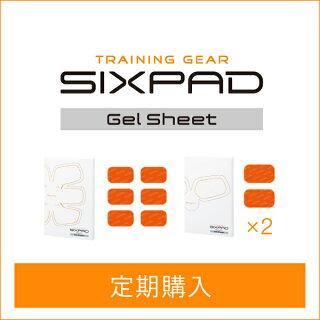 ■【新発売】【定期購入】シックスパッド高電導ジェルシート(アブズ2&ツインボディ2)