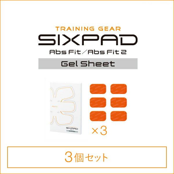 【 メーカー公式店 】 MTG シックスパッド アブズフィット2高電導ジェルシート×3個セット SIXPAD sixpad メーカー公式 ジェル シート