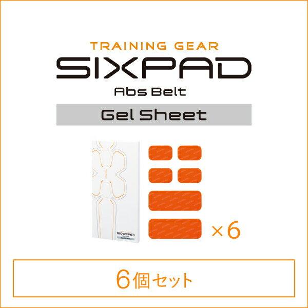 【 メーカー公式店 】 MTG シックスパッド アブズベルト高電導ジェルシート×6個セット シックスパッド SIXPAD sixpad メーカー公式 ジェル シート