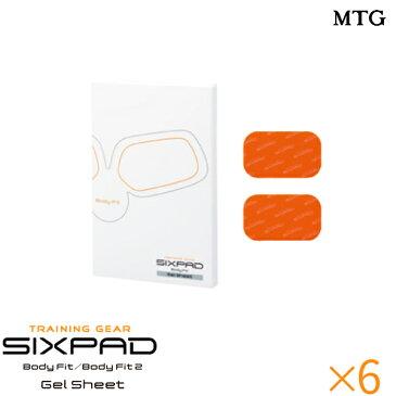 シックスパッド ボディフィット2高電導ジェルシート×6個セット 【メーカー公式店】 MTG sixpad EMS シックスパック ジェル シート