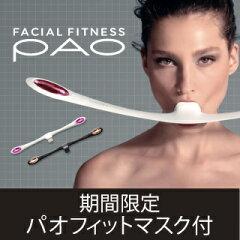 【パオフィットマスク付き】【安心のメーカー公式店】 MTG ポイント10倍 P10 フェイシャ…