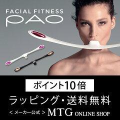 記事タイトル:表情筋トレーニング器具ならMTG フェイシャルフィットネス パオ(PAO ) 口コミ効果はどう?