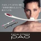 【 メーカー公式店 】 MTG P10 フェイシャルフィットネス パオ PAO pao ほうれい線 たるみ シワ しわ フェイスライン 口角 パオ 正規品