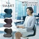 スタイルスマート Style SMART 【メーカー公式店】 MTG 骨盤 椅子 座椅子 正規品 姿勢補正 姿勢 腰 猫背 クッション ウレタン ゆがみ オフィス 職場 ソファ テレワーク 在宅 在宅勤務・・・