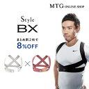 スタイルビーエックス スタイルBX セット割引 2枚で8%OFF (ホワイト×ピンクのセット) Style BX MTG 猫背ベルト 長友 猫背 姿勢 体幹