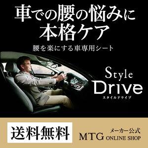 メーカー ポイント スタイル ドライブ StyleDrive クッション