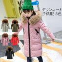 7999円⇒6680円 送料無料 ダウンコート 子供服 女の...