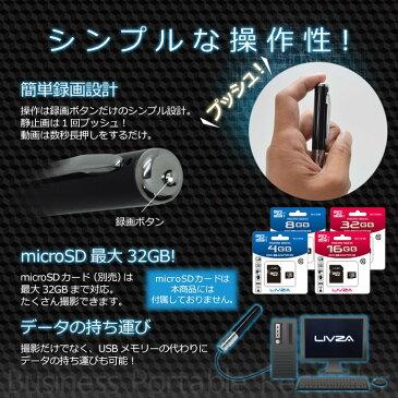 ペン型 ビデオカメラ ボイスレコーダー 録画 録音 (LV-BPR)動画 静止画撮影 会議 商談 講義 記録 メモ マイクロSD microSDHC 32GB対応 LIVZA 【送料無料】【コンビニ受取対象商品】