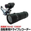 自転車用 ドライブレコーダー アクションカメラ フルHD1080P サイクル録画 広角120度レンズ