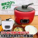 糖質カット炊飯器 糖質オフ炊飯 電気調理鍋 多機能調理器 万