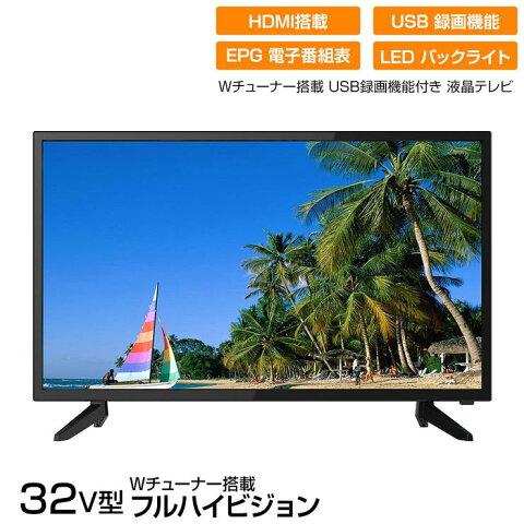 32V型 液晶テレビ デジタルフルハイビジョン3波 LEDバックライト スピーカー2機 USB録画機能 HDMI搭載 高画質 TES【送料無料】