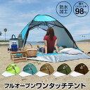 テント ワンタッチテント サンシェードテント UVカット最大