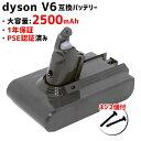 ダイソン V6, DC74,DC62,DC61シリーズ専用 交換バッテリー Dyson