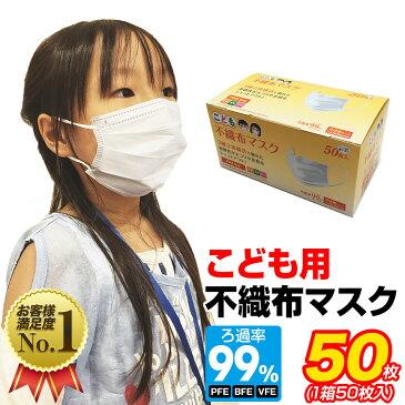 マスク 小さめ 50枚 子供用 オメガプリーツ 3層構造フィルター 使い捨てマスク 不織布マスク 小顔用 小さめサイズ プリーツ ホワイト 花粉 ほこり こども用マスク【送料無料】