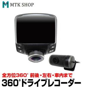 ドライブレコーダー 360度 小型 同時録画可能 バックカメラ付き 前後 2カメラ WDR機能搭載 日本製ソニーレンズ IMX335 360° 2.7インチ液晶 G-センサー ドラレコ(ADR360)【送料無料】