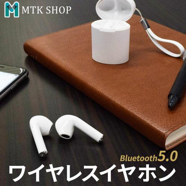ワイヤレスイヤホンBluetooth5.0自動ペアリング充電ケース高音質iPhoneAndroid無線接続軽量ブルートゥースイヤ