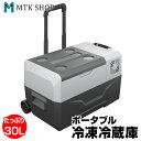 大容量 冷蔵庫 冷凍庫 車載用 30L キャスター付 キャリ...