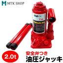 油圧ジャッキ 2t (JACK0102T) 2トン 安全弁付き ボトル式 ボ...