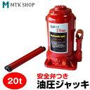 【特価10%off】油圧ジャッキ 20t (JACK0120T) 20トン 安全弁...