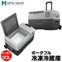 【予約販売 8月上旬入荷予定】車載 冷蔵庫 冷凍庫 30L ...