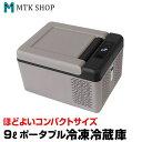 【予約販売 8月上旬入荷予定】車載 冷蔵庫 冷凍庫 9L 1...