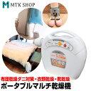 ポータブル マルチ乾燥機 布団乾燥機 衣類乾燥機 靴乾燥機 ダニ対策 (MDR65) 室内干し ふとん フトン くつ 【送料無料】