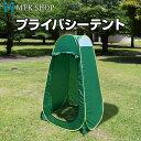 【予約販売 11月上旬頃入荷予定】ヒルナンデス!で紹介されました プライバシーテント 着替えテント (S-003) 簡易テント 簡易シャワールーム 防災トイレテント 軽量 コンパクト アウトドア 海水