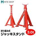 ジャッキスタンド 折りたたみ式 3t 2個セット(T43004)高さ4段...