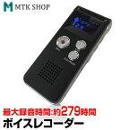 デジタル ボイスレコーダー (VOS-01) 約279時間 録音 MP3プレイヤー 4GB USB充電 軽量 コンパクト 小型 簡単操作 会議 講義 授業 習い事 趣味 固定電話 【送料無料】【コンビニ受取対応商品】