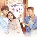 【送料無料/クリックポスト】【K-POP・ドラマOST】30だけど17です - 韓国ドラマOS...