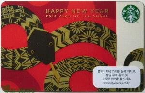 [送料無料]Starbucks スターバックス韓国カード 2013巳年 ニューイヤー