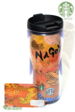 Starbucks スターバックス名古屋 地域限定 タンブラーNAGOYA (同シリーズカード付き) 350ml(12oz)、ギフト包装発送