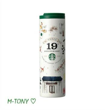 Starbucks スターバックス韓国 19周年記念 SS ステンレス トロイ タンブラー473ml(16oz)、ギフト包装発送☆海外限定品/スタバタンブラー