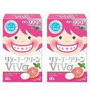 リテーナークリーン ViVa 60錠×2箱 歯列矯正している人のリテーナー洗浄剤 商品種別 V06