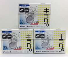 ニッシンフィジオクリーンキラリ錠剤30錠入×3箱商品種別V06