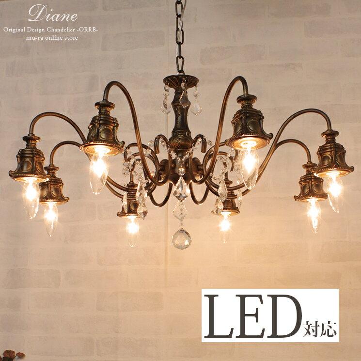 シャンデリア 下向き 8灯 LED対応 アンティーク ディアーヌ OV-034-8