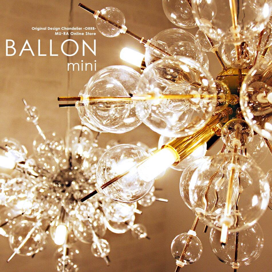 【予約】バブル ペンダントライト 照明 おしゃれ 天井照明 6灯 ガラス シルバー ゴールド シャボン玉 バロン ミニ 玄関 LED電球付属 Ballon mini 一人暮らし OF-072-6